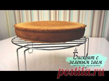 Бисквит с чаем Матча. Пошаговый рецепт - YouTube