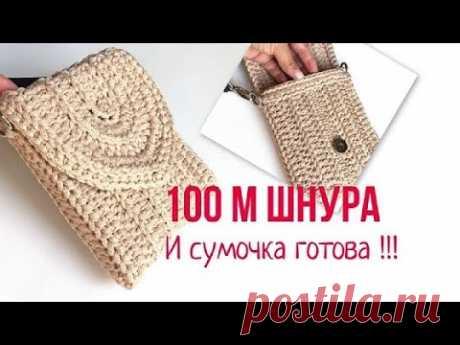 Сумка из шнура крючком   Поясная сумка   Вяжем крючком - YouTube