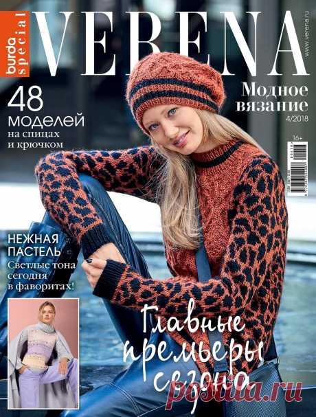 VERENA. Модное вязание №4 2018.