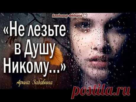 «Не Лезьте в Душу Никому…» - Мудрости Жизни! Автор Арина Забавина | Читает Владимир Фёдоров