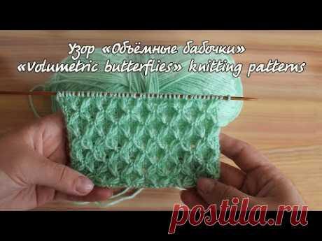 Узор «Объёмные бабочки» спицами / «Volumetric butterflies» knitting patterns