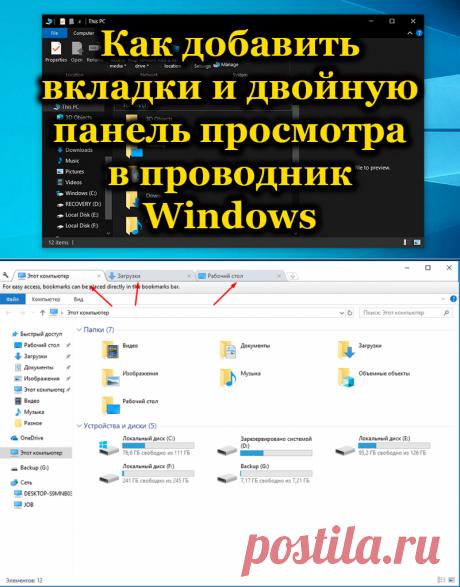 Как добавить вкладки и двойную панель просмотра в проводник Windows