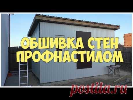 Обшивка стен профнастилом. Фасад из профлиста. Каркасная котельная | Бытовка | Сарай - YouTube