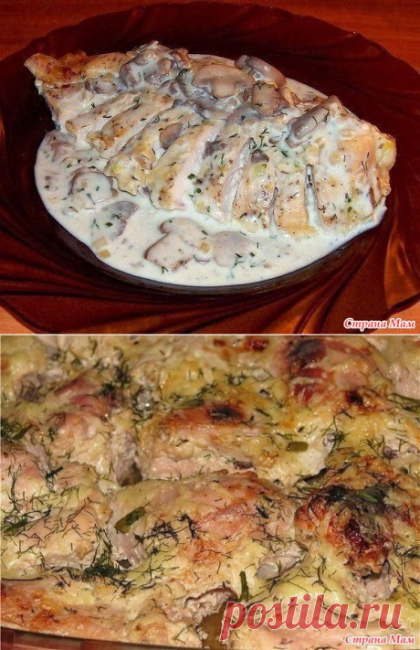 Курица к новому году! - Рецепты для очень занятой мамы - Страна Мам