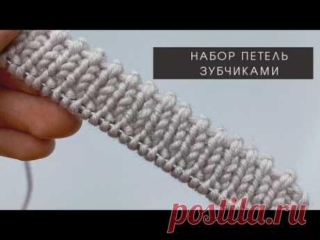 Набор петель зубчиками. Зубчатый наборный край. Knitting patern. Вязальные полезности.