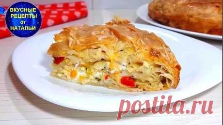 Вкусный пирог из теста фило с овощами и сыром.Рецепт простого пирога. Пирог с теста фило получается с хрустящей корочкой  сверху и мягкий и нежный внутри.Рецепт простого пирога очень легкий и получается всегда.ИНГРЕДИЕНТЫ:Тесто фило  – 10 листовДля начинки:Тертый твердый сыр – 150 грСыр фета – 150 грСладкий перецПетрушкаДля заливки:Яйца – 3  штМолоко – 100...