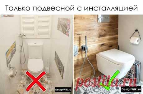 7 Правил Дизайна Туалета в Квартире и 92 реальные фото Туалет - самая маленькая комната в квартире и правила дизайна тут особенные. Я подготовил 7 идей и кучу реальных фото стильных ремонтов туалета.