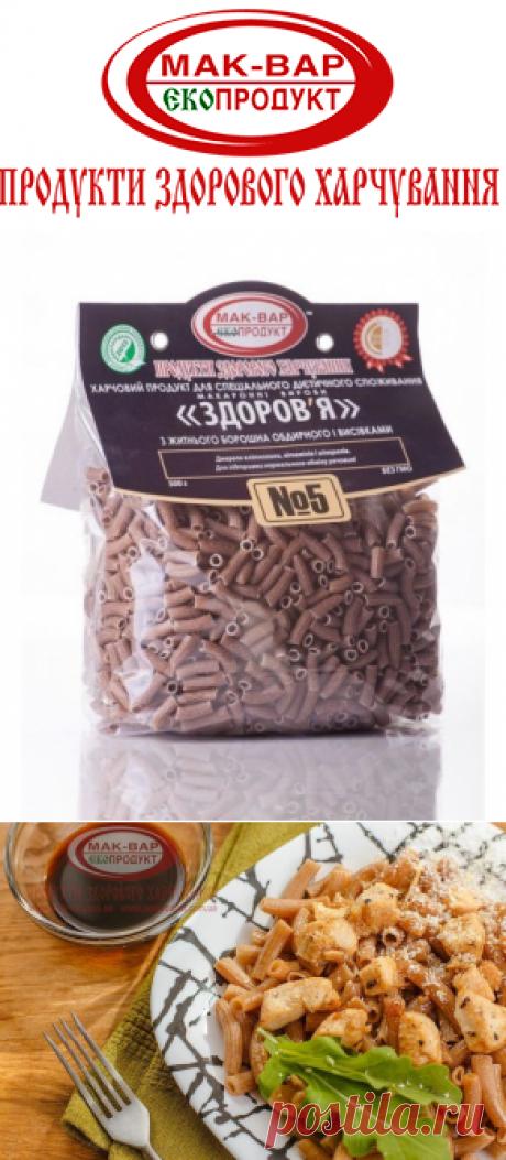 """Макароны """"Здоровье"""" №5 из ржаной муки с отрубями (0,5 кг) В качестве сырья используется ржаная мука грубого помола и ржаные отруби. В єтой муке остались все витамины, микроэлементы, клетчатка и зародыш зерна. За счет этого макароны приобрели поистине уникальные свойства: - способствуют снижению веса; - устраняют дисбактериоз; - помогают выведению холестерина, шлаков, токсинов; - повышают тонус и иммунитет. Единственные макароны, которые могут употреблять диабетики"""