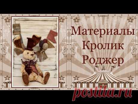 МК Кролик Роджер от очаровательной Натальи Михайловой!