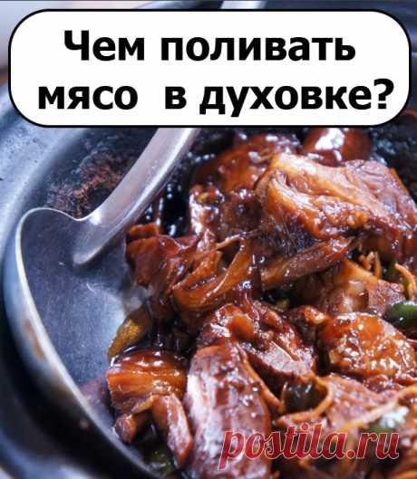 Чем поливать мясо во время запекания в духовке?