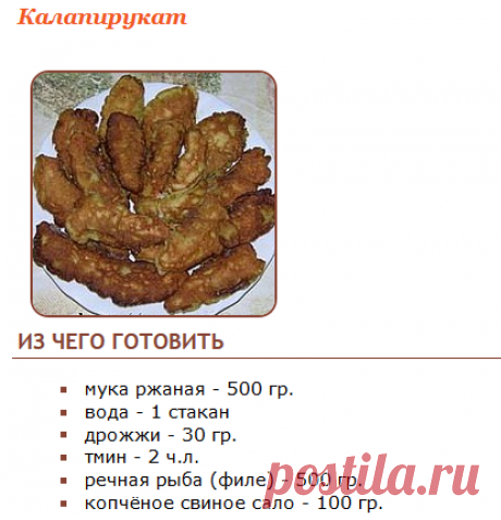 Рецепт - Калапирукат - Эстонская кухня