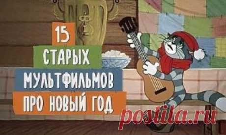 ✨ 15 советских мультфильмов, которые приблизят ощущение праздника ✨