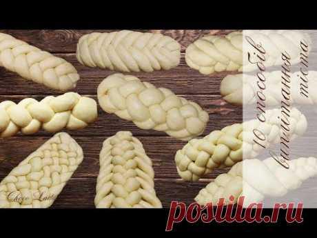 Плетеная булка | Плетенка | Хала | 10 способов плетения теста.