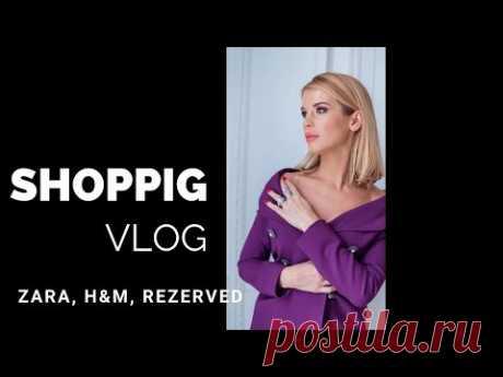 SHOPPING VLOG, бюджетный шоппипг, Zara, H&M, Reserved,