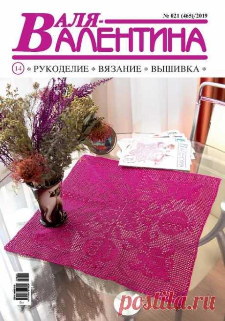 Валя-Валентина №21 2019