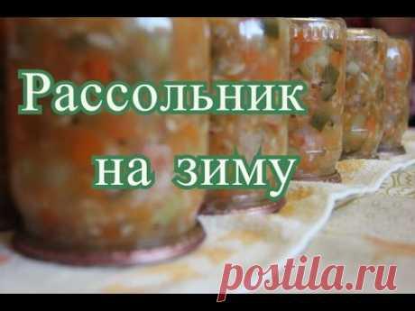 El rassólnik para el invierno con la cebada perlada - la receta de la foto en Повар.ру