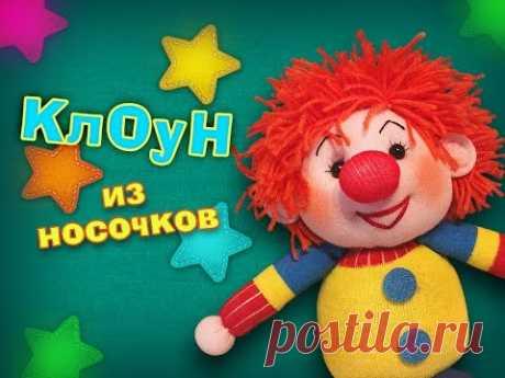(265) Как сделать клоуна из носочков. - YouTube