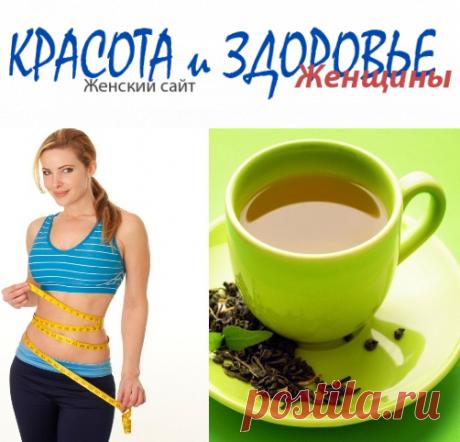 #Зеленый_чай для разгрузочного дня По словам диетологов, зеленый чай нужно обязательно употреблять в разгрузочные дни. Как известно, многие диеты больше вредят, чем дают результат.
