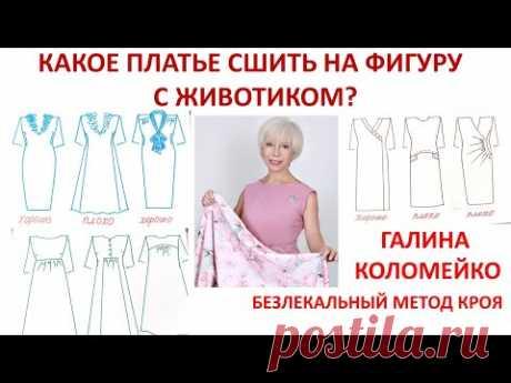 Какие фасоны платьев подходят фигуре с животиком Галина Коломейко