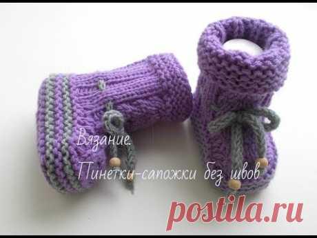 Вязание.Пинетки-сапожки без швов