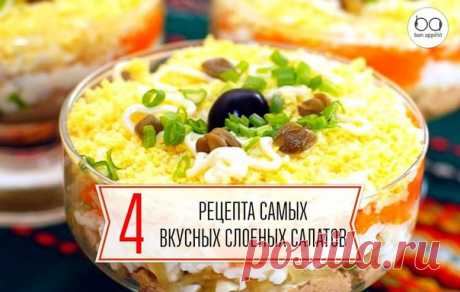 4 recipes of puff salads