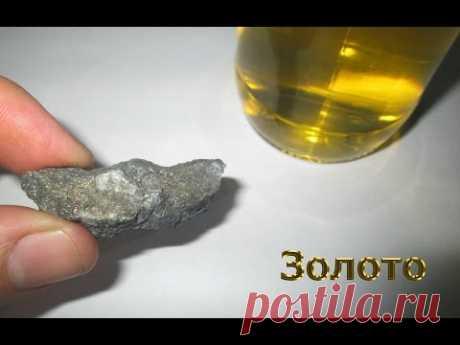 Как получить золото из камней 3 - YouTube