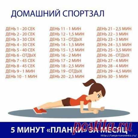 Зачем делать упражнение планку?