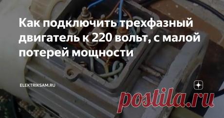 Как подключить трехфазный двигатель к 220 вольт, с малой потерей мощности Наиболее сложно с подключением трехфазного двигателя в том случае, когда провода статора не имеют никакой маркировки.
