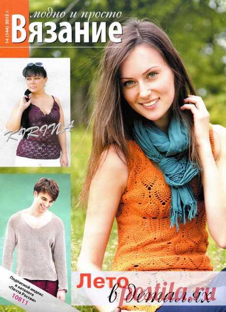 Вязание модно и просто - №14 - - Вязание модно и просто - Журналы по рукоделию - Страна рукоделия