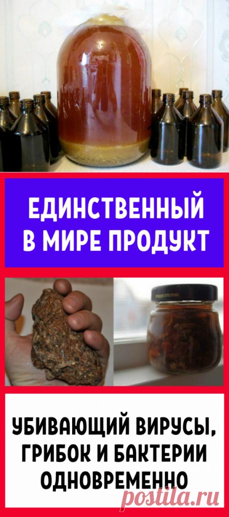 Это единственный в мире продукт, убивающий вирусы, грибок и бактерии одновременно...