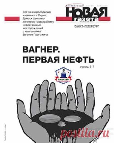 Новая газета №5 январь 2020 | Скачать журнал и читать онлайн
