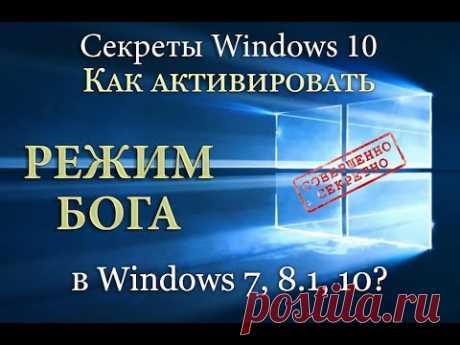 Как активировать «Режим Бога в Windows» на рабочем столе и в Панели Управления?
