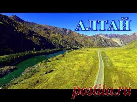 Дорога вдоль реки Катунь в горах Алтая - YouTube