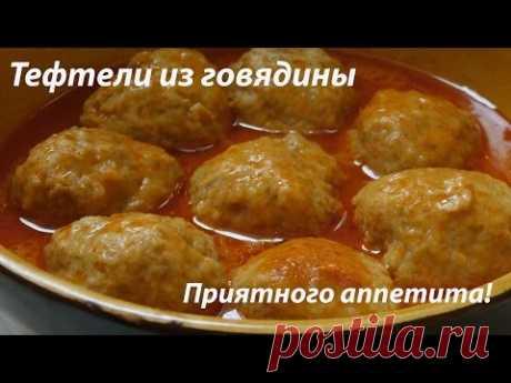 Сочные говяжьи тефтели в кисло-сладком томатном соусе, рецепт для мультиварки