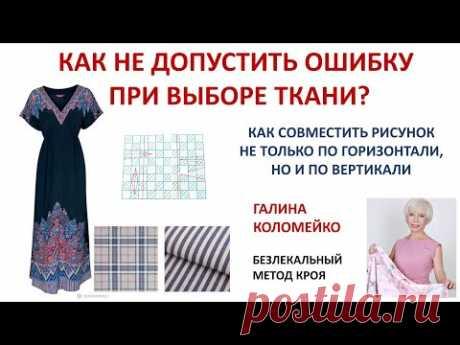 Как избежать ошибок при работе с тканями в клетку Галина Коломейко