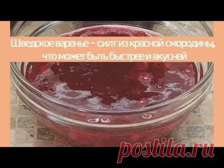 Красная смородина варенье - силт, что может быть быстрее и вкусней. - YouTube