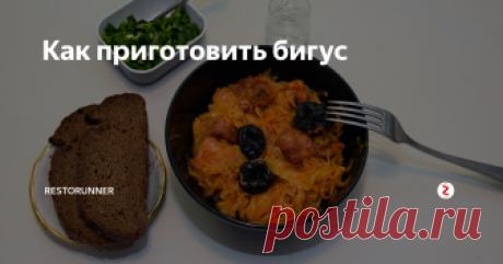 Как приготовить бигус  Рецепт тушеной капусты № 1