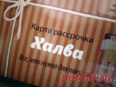 Такая ли он «сладкая» многообещающая карта Халва от Совкомбанка | Мастер на все руки | Яндекс Дзен