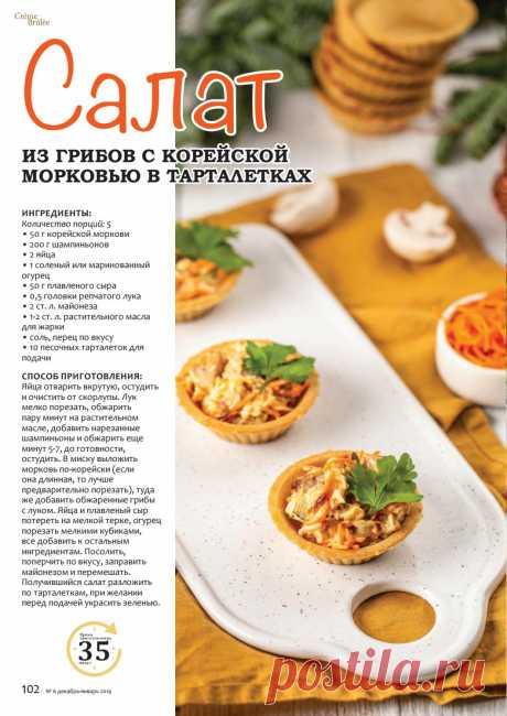 Салат из грибов с корейской морковью в тарталетках