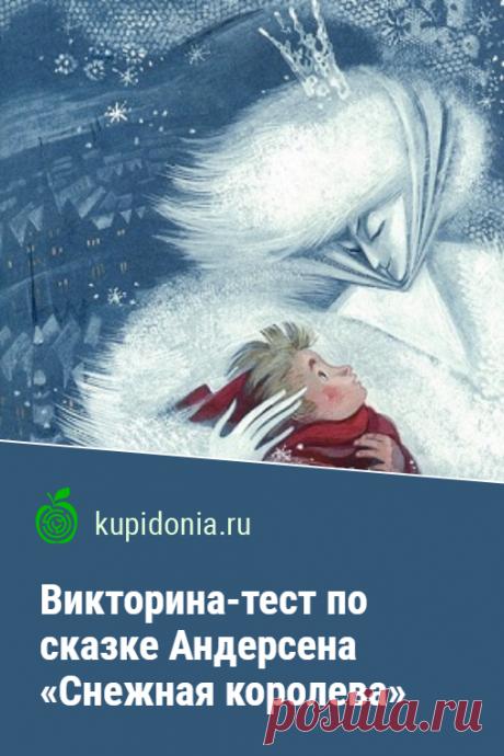 Викторина-тест по сказке Андерсена «Снежная королева». Тест по самой знаменитой сказке Андерсена. Проверьте свои знания!