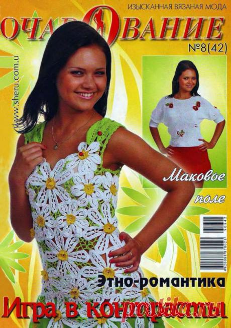 """La revista por la labor de punto-encanto № 8 (42) 2009 - el 14 de Agosto 2014 - la Costura por las manos - \""""la Magia de la Obra\"""" - el portal informativo."""