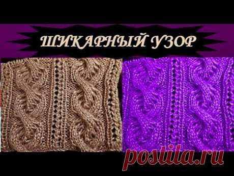 ШИКАРНЫЙ УЗОР спицами Мастер класс Схема и Текстовое описание Knitting pattern