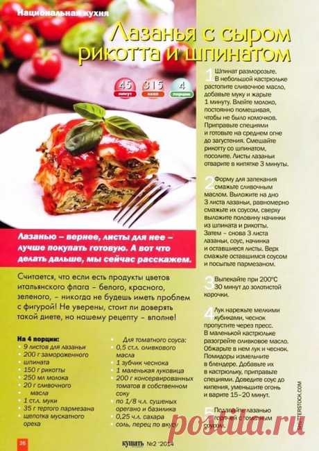 Лазанья с сыром рикотта и шпинатом
