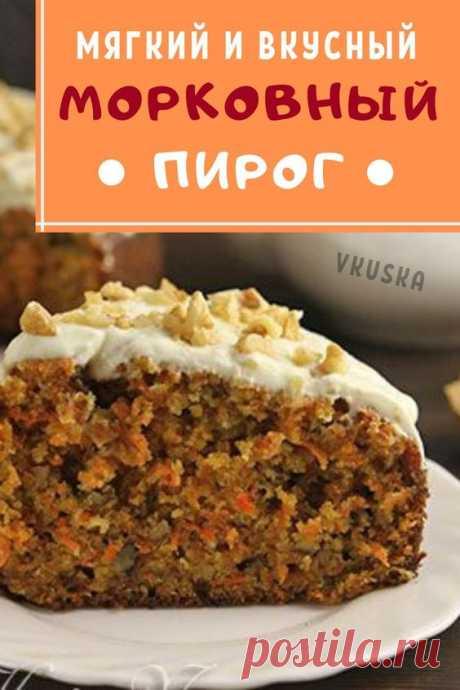 Готовим мягкий, вкусный и сытный морковный пирог с апельсином — балуем семейство сладкой, «уютной», по-зимнему ароматной домашней выпечкой! Впрочем, рецепт не приурочен к конкретному сезону. Морковь доступна круглый год, а потому взяться за приготовление десерта можно когда угодно.