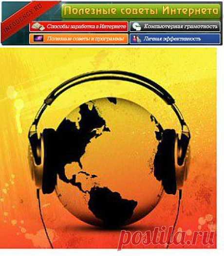 программа для прослушивания радио онлайн, прослушивание радио онлайн, radiocent бесплатно | Полезные советы интернета