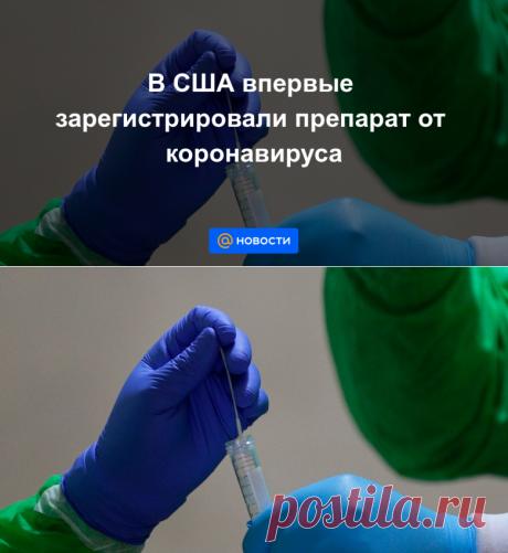 23.10.20-В США впервые зарегистрировали препарат от коронавируса - Новости Mail.ru
