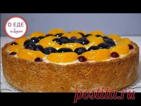 Лучше любого тортика.   Фруктово творожный пирог. Cheesecake with fruit.