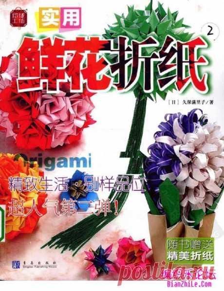 鲜花折纸电子书 , 实用鲜花折纸 02( 全书 )-编织乐论坛
