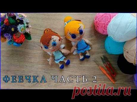 МК малышка Феечка/Часть   2/вязаная кукла фея/Вязаные лялюшки - YouTube