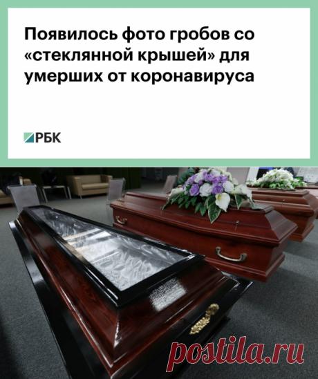 Появилось фото гробов со «стеклянной крышей» для умерших от коронавируса :: Общество :: РБК